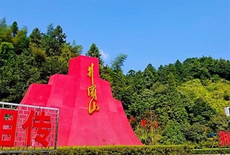 【经典江西】庐山井冈山4日游天天发团,知名度大,江西最经典
